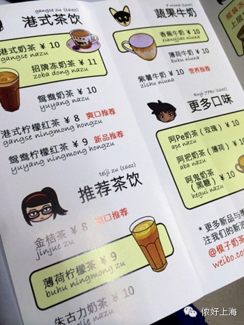 挑战上海话音标奶茶菜单